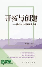 Extension and Building——Tao Xingzhi and Chinese Modern Education: XinXueTang Digital Edition by Zhou Hongyu