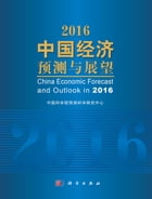 The Projection and Outlook of China's Economy 2016 by Chinese Academy of Sciences Center for Forecasting Science