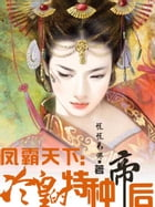 Female Dominate the World: the Special Queen of the Arrogant Emperor by Qing Qing Jun Qing