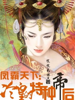 Book Female Dominate the World: the Special Queen of the Arrogant Emperor by Qing Qing Jun Qing