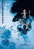 Blue and White Porcelain by Wu Wei