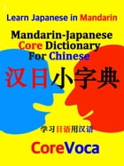 Mandarin-Japanese Core Dictionary for Chinese: How to learn essential Japanese vocabulary in Mandarin for school, exam, and business by Taebum Kim