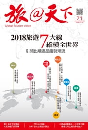 旅@天下 Global Tourism Vision NO.71