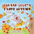 Обичам есента I Love Autumn - Bulgarian English Bilingual Collection ebook by Shelley Admont, KidKiddos Books
