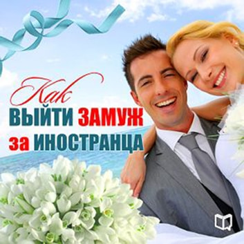 How to Marry a Foreigner [Russian Edition] audiobook by Karolina Simonova
