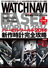 WATCH NAVI 2014年7月号 Summer Lite版 ebook by