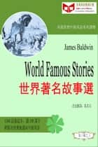 World Famous Stories 世界著名故事選 (ESL/EFL 英漢對照繁體版) ebook by Qiliang Feng