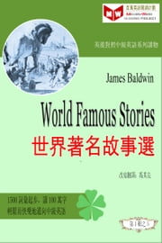 James Baldwin: World Famous Stories 世界著名故事選 (ESL/EFL 英漢對照版) ebook by Qiliang Feng