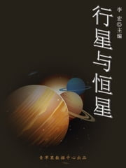 行星与恒星(宇宙瞭望书坊) ebook by 李宏