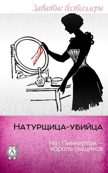 Натурщица-убийца ebook by Нат Пинкертон