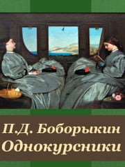 Однокурсники ebook by П.Д. Боборыкин