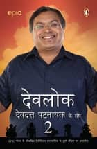 Devlok - Devdutt Pattanaik Ke Sang 2 (Hindi edition) ebook by Devdutt Pattanaik