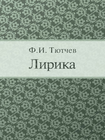 Лирика ebook by Тютчев Ф.И.