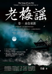 老梅謠 The Song of Lao-Mei 卷一 血色童謠 Volume 1. A Song of Blood and Feud 繁體中文版 EPUB ebook by Flo The Dixit