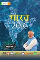 BHARAT 2016 - Reference Annual ebook by New Media Wing