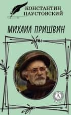 Михаил Пришвин ebook by Константин Паустовский