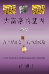 """The Tao of Fortune"" or ""大富豪的基因"" - ""Ancient Chinese Secrets to Your Wealth Building and Financial Freedom"" or ""打开财富之门的金钥匙"" ebook by Dr. David You"