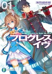 プログレス・イヴ1 Ange Chronicle Side:BLACK ebook by 海羽 超史郎,Nidy‐2D‐