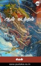 Aal Kadathal ebook by Sivan