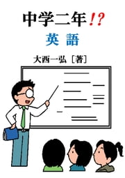 Junior High School English 2 ebook by Kazuhiro Ohnishi