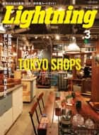 Lightning 2017年3月號 Vol.275 【日文版】 ebook by Lightning編輯部