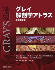 グレイ解剖学アトラス 原著第2版 ebook by Richard Drake,A. Wayne Vogl,Adam W. M. Mitchell,Richard Tibbitts,Paul Richardson