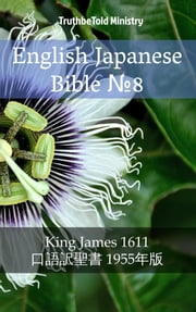 English Japanese Bible №8 - King James 1611 - 口語訳聖書 1955年版 ebook by TruthBeTold Ministry, TruthBeTold Ministry, Joern Andre Halseth,...