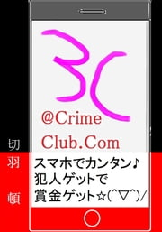 3C@Crime Club.Com ebook by 切羽 頓