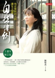 自然律例──地瓜餐創始人的養生之道【十週年增訂版】 ebook by Kobo.Web.Store.Products.Fields.ContributorFieldViewModel