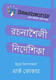 Smashwords Rachanashaili Nirdeshika (Smashwords Style Guide Bengali) ebook by Mark Coker