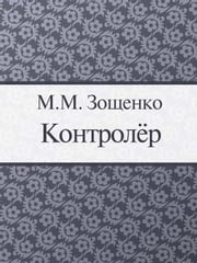 Контролер ebook by Зощенко М.М.