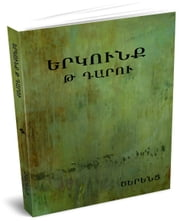 Ninth- Century Travail / ¿¿¿¿¿¿¿ ¿ ¿¿¿¿¿ ebook by (Hovsep Shishmanyan), Tserents