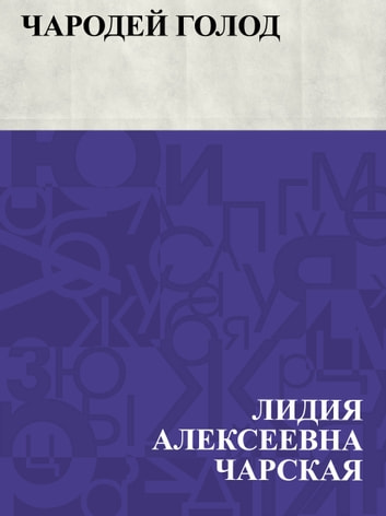 Чародей Голод ebook by Лидия Чарская