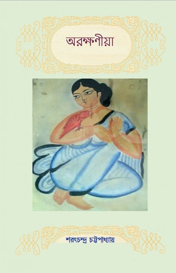 Arakshaniya ebook by Sarat Chandra Chattopadhay