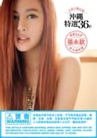 Kelly 張永歆《沖繩特寫36e》 ebook by Popcorn Production