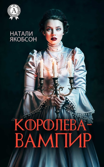 Королева-вампир ebook by Натали Якобсон