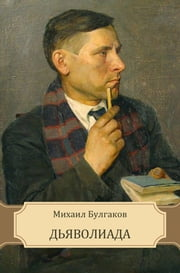 D'javoliada: Russian Language ebook by Mihail  Bulgakov