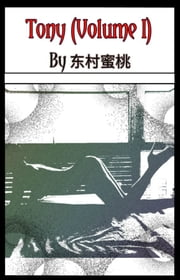 Tony (Volume I) ebook by 东村 蜜桃