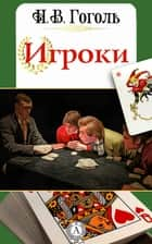 Игроки ebook by Н.В. Гоголь