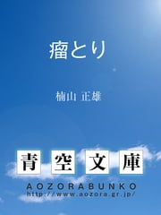 瘤とり ebook by 楠山 正雄