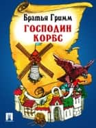 Господин Корбс (перевод П.Н. Полевого) ebook by Братья Гримм