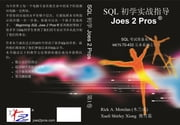 ¿¿SQL ¿¿¿¿¿¿ ebook by Morelan, Rick