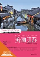 Beautiful Jiangsu (Ducool High Definition Illustrated Edition) ebook by Wang Yue