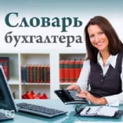 The Accountant's Dictionary [Russian Edition] audiobook by Elena Efremova