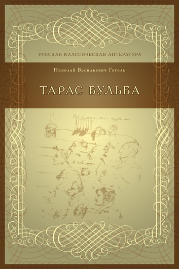 Тарас Бульба ebook by Гоголь, Н.В.