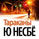 Тараканы audiobook by