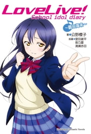 LoveLive! School idol diary (2) - 園田海未 ebook by 公野櫻子