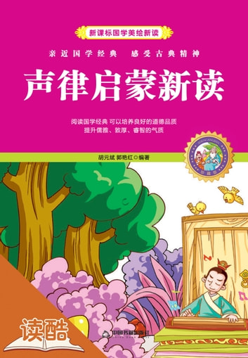New Analysis to Rhythmic Enlightenment (Ducool Children Sinology Enlightenment Edition) ebook by Hu Yuanbin,Guo Yanhong