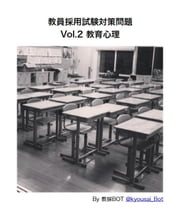 教員採用試験対策問題 Vol.2 教育心理 ebook by Kobo.Web.Store.Products.Fields.ContributorFieldViewModel