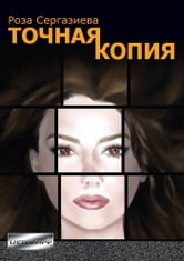 Точная копия ebook by Roza Sergazieva